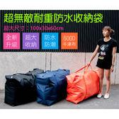 超無敵超耐重防水600D收納袋(100x30x60cm)(1入) 4色可選【小三美日】