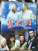 挖寶二手片-TSD-174-正版DVD-大陸劇【蹉跎行 精華版 全1集1碟】-午馬 薛飛 范舒(直購價)