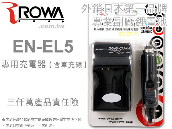 EGE 一番購】ROWA 充電器含車充線 專利設計 Fit NIKON EN-EL5【P6000 P5100 P5000 P520 P510 P500 P100 P90 P80】