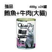 強品-大貓-鮪魚+牛肉400G*24罐-箱購