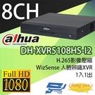 高雄/台南/屏東監視器 DH-XVR5108HS-I2 H.265 大華 8路監視器主機 5MP 人臉辨識XVR