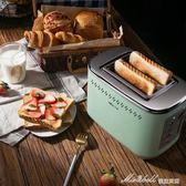 220v  烤面包機家用2片早餐多士爐土司機全自動吐司igo    蜜拉貝爾
