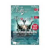 台灣法學雜誌393期+台灣環土46期
