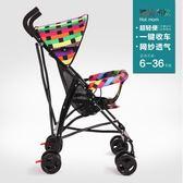 嬰兒推車可坐可躺超輕便攜式折疊簡易傘車兒童寶寶小孩手推車秋季CY『韓女王』