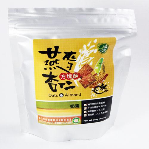 口福不淺-燕麥杏仁方塊酥(奶素)