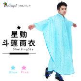 [中壢安信] 雙龍牌 星動VA斗篷雨衣 水藍 連身式 斗篷 雨衣 EY4326