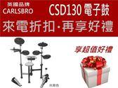 英國品牌 CARLSBRO CSD130 電子鼓 媲美TD4KP 攜帶型可摺疊/電子鼓組/附多樣配件  【CSD130A】