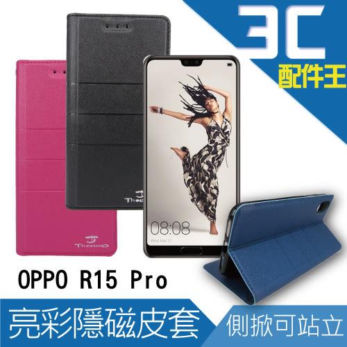 Theabio OPPO R15 Pro 亮彩隱磁側翻式皮套 側掀 掀蓋 保護套/手機殼