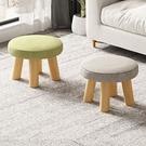 小凳子家用圓凳蘑菇凳創意可愛客廳小板凳子矮凳實木布藝換收納凳