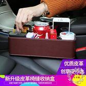 汽車置物盒 車載座椅縫隙儲物盒車內多功能通用夾縫收納盒雜物箱 全館免運
