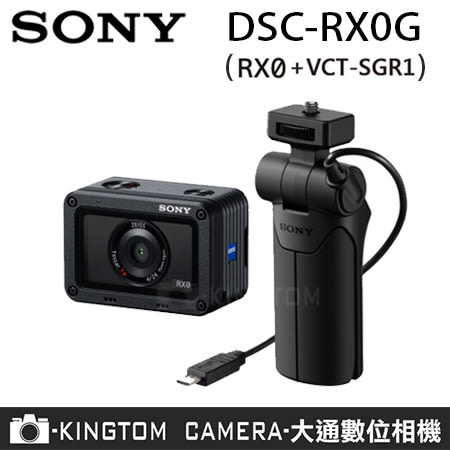 加贈原廠電池+真皮掛繩 SONY  DSC-RX0G  再送64G卡+專用電池+專用座充+清潔組+小腳架 (公司貨)