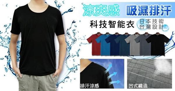 【潮客】冰元素涼感衣(一組8件) 排汗衣