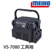 漁拓釣具 明邦 VS-7080 黑色 (工具箱)