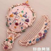 俄羅斯手柄小鏡子帶梳子套裝復古隨身便攜化妝鏡可折疊臺式公主鏡 自由角落