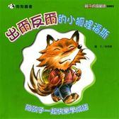 (二手書)出爾反爾的小狐狸福斯