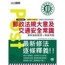 最新郵政法規大意(含郵政法及郵件處理規則)及交通安全常識
