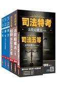 2019年司法五等[庭務員]套書(上榜生口碑推薦)