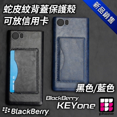 BLACKBERRY 黑莓 KEYONE 專用蛇皮紋背蓋保護殼可放信用卡 黑色/藍色任選