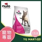 Nulo紐樂芙 無穀高肉量 全齡貓  放牧雞肉+海帶 12lb【TQ MART】