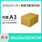 宅配紙箱 【40X30X20 CM】【50入】紙箱 紙盒 超商紙箱