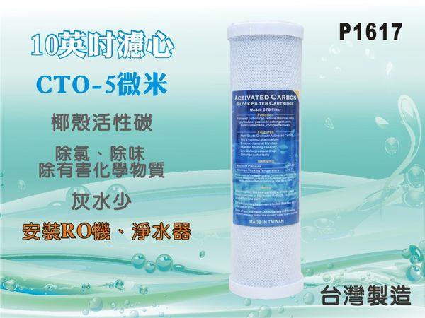 【水築館淨水】10英寸CTO炭柱椰殼活性炭濾心.淨水器.濾水器. RO純水機(貨號P1617)