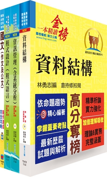 【鼎文公職‧國考直營】2P104 臺灣港務員級(資訊)套書(不含資通安全)