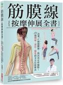 筋膜線按摩伸展全書:沿著6條筋膜線,找出真正疼痛點!84組對症.部位.強化的全方...