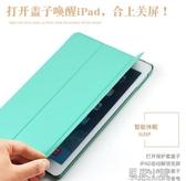 2019新款ipad air2保護套2019新iPad全包軟殼蘋果平板電腦殼9.7  藍嵐
