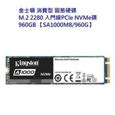 新風尚潮流 【SA1000M8/960G】 960GB 金士頓 固態硬碟 限時特賣 A1000 M.2 2280 SSD