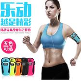 跑步手機臂包運動手臂包蘋果6plus臂帶7男女臂套臂袋手機包手腕包台秋節88折
