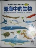 【書寶二手書T1/少年童書_WDZ】深海中的生物_Philip Steel原作