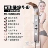 淋浴屏花灑套裝家用全銅浴室淋雨噴頭淋浴器智能恒溫不銹鋼沐浴屏 PA16344『雅居屋』