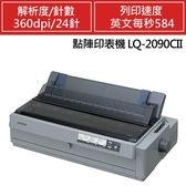 EPSON LQ-2090CIIN 點矩陣印表機