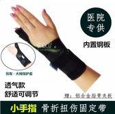 小拇指骨折扭傷固定小手指拇指受傷支撐帶內置鋼板可調節手托 【限時88折】