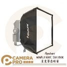 ◎相機專家◎ Aputure NOVA P300C SOFTBOX 柔光罩 含蜂巢 適用 NOVA P300C 公司貨