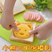 小熊三明治模具-創意可愛早餐DIY吐司便當麵包模具73pp164[時尚巴黎]