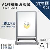 【拍拍框海報架 / WPS-753】海報架 廣告牌 廣告架 文宣 展示板 展示架 展示 看版 公佈欄