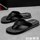 人字拖 夏季2020新款韓版個性防滑沙灘夾腳男式人字形拖鞋男潮室外 自由角落