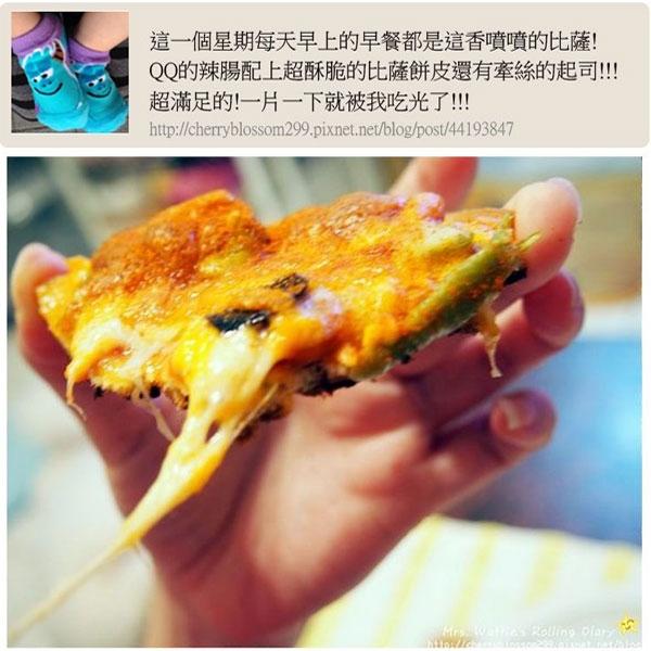 瑪莉屋口袋比薩pizza【椰菜鮮菇披薩】薄皮/奶素/餅皮無洋蔥/一入