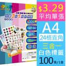 彩之舞 U4464-100 進口3合1白色標籤貼紙-(3x8) 24格直角 70x37mm (100張/盒)