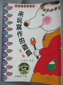 【書寶二手書T4/國中小參考書_YAL】來玩寫作的遊戲(第二集)_沈惠芳