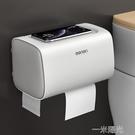 衛生間紙巾盒廁所衛生紙置物架廁紙盒抽紙盒免打孔創意防水紙巾架  一米陽光