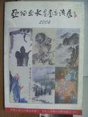 【書寶二手書T4/藝術_PIJ】亞細亞水墨畫交流展2004