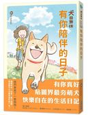 (二手書)犬日無休:有你陪伴的日子