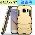 防摔手機殼 三星Galaxy S7 手機殼 鋼鐵俠 5.1寸 三防支架 保護殼 S7 手機套 背蓋