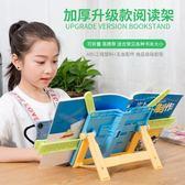 閱讀架 新款讀書架兒童閱讀架小學生看書架桌面夾書器書本支架書靠支書架 麻吉部落