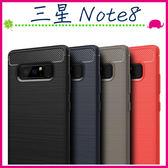 三星 Galaxy Note8 6.3吋 碳拉絲紋背蓋 矽膠手機殼 防指紋保護套 全包邊手機套 類碳纖維保護殼 軟殼