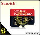 ES數位 SanDisk Extreme Pro 32G Micro SD SDHC A1 V30 UHS-1 讀取100MB 寫入90MB TF 記憶卡 32GB