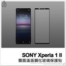 SONY Xperia 1 II 滿版 霧面 鋼化 玻璃貼 防指紋 保護貼 手機螢幕 鋼化玻璃 保貼 玻璃膜