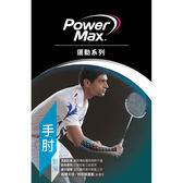 PowerMax 給力貼手肘單片包城市綠洲能量貼布、 肌貼、肌能貼